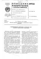 Патент 297134 Радиопроводное переходное устройство для судовой симплексной радиосвязи