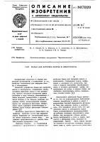 Патент 807020 Бадья для загрузки шихты вэлектропечь
