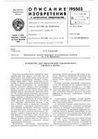 Патент 195503 Устройство для обнаружения узкополосного сигнала в шумах