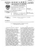 Патент 657621 Устройство для приема и обработки сигналов с кодо- импульсной модуляцией