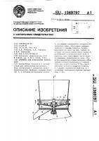 Патент 1369797 Дробилка для измельчения материалов