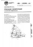Патент 1292965 Устройство для сборки под сварку преимущественно секционных отводов труб