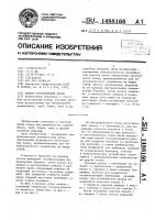 Патент 1488166 Способ изготовления колец