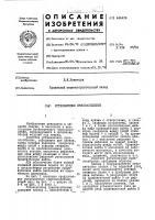 Патент 444616 Установочное приспособление