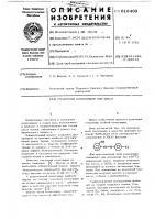Патент 618403 Смазочная композиция нии фох-3