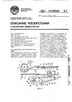 Патент 1419588 Молотилка зерноуборочного комбайна