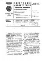 Патент 800185 Способ получения глюкоамилазы
