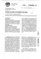 Патент 1740455 Способ отпуска изделий