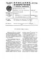 Патент 977785 Барабанное режущее устройство