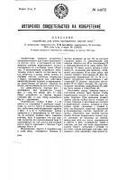 Патент 44072 Устройство для учета пройденного плугом пути