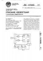 Патент 1576395 Устройство для считывания информации с подвижных объектов