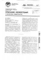 Патент 1622581 Запорно-пломбирующее устройство
