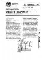 Патент 1263484 Многопозиционный манипулятор