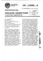 Патент 1142893 Устройство для контроля канала связи