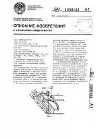 Патент 1280163 Рабочее оборудование траншеекопателя