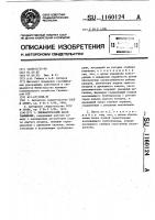 Патент 1160124 Пневматический насос замещения