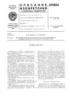 Патент 291004 Траншеекопатель