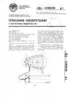 Патент 1248558 Переносное устройство для поперечного резания древесины
