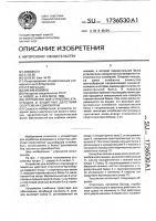Патент 1736530 Устройство для отработки атакующих и защитных действий спортсмена-единоборца