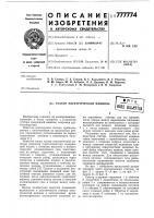 Патент 777774 Статор электрической машины