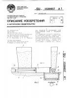 Патент 1530457 Дозатор к установке для прессования плит с лицевым слоем