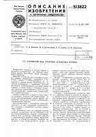 Патент 513822 Устройство для стыковки кольцевых кромок