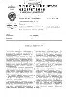 Патент 325638 Указатель поворота оси