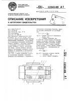 Патент 1234149 Способ изготовления сварных тонкостенных сильфонов