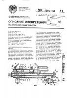 Патент 1390133 Телескопическое захватное устройство