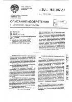 Патент 1821382 Устройство для резки изделий