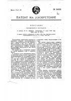 Патент 14425 Телефонный аппарат