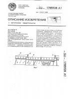 Патент 1785928 Передвижная пасечная установка
