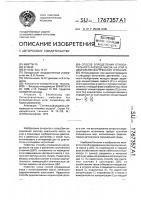 Патент 1767357 Способ определения относительного расхода масла на угар в двигателях внутреннего сгорания