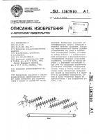 Патент 1367910 Сепаратор зерносоломистого вороха