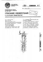 Патент 1560830 Скважинный пневматический водоподъемник замещения