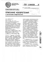 Патент 1186439 Центратор для сборки труб под сварку