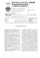 Патент 302758 Электромагнитное реле