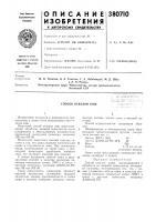 Патент 380710 Способ отделки кож