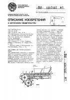 Патент 1317137 Машина для уборки кускового торфа