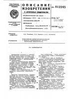 Патент 812245 Кормораздатчик