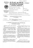 Патент 529347 Контейнер для низкотемпературного консервирования биологических суспензий