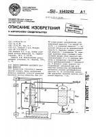 Патент 1543242 Способ измерения массового расхода жидкости