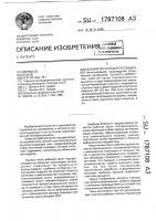 Патент 1787108 Рабочий орган подпрессовщика