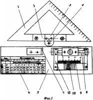 Патент 2578580 Прибор для штрихования