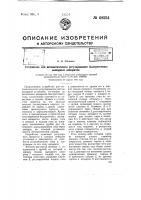 Патент 68254 Устройство для автоматического регулирования быстротечных выпарных аппаратов