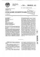Патент 1804520 Способ регенерации химикатов от варки и отбелки целлюлозной массы