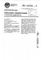 Патент 1157231 Устройство для определения трещиноватости горных пород