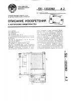 Патент 1252262 Устройство для поштучной выдачи цилиндрических изделий