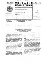 Патент 711475 Устройство для измерения скорости движения объекта на заданном участке перемещения