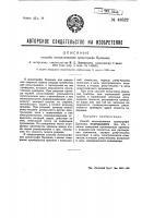 Патент 49522 Способ использования хронографа буланже
